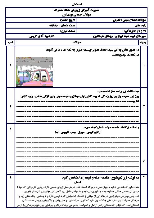 آزمون نوبت اول نگارش هفتم مدرسه شهید صیاد شیرازی | دی 1397