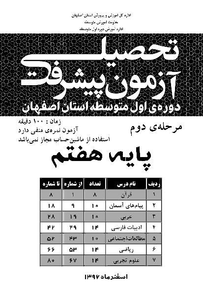 سوالات و پاسخ کلیدی آزمون پیشرفت تحصیلی دانش آموزان پایه هفتم استان اصفهان | مرحله دوم اسفند 96