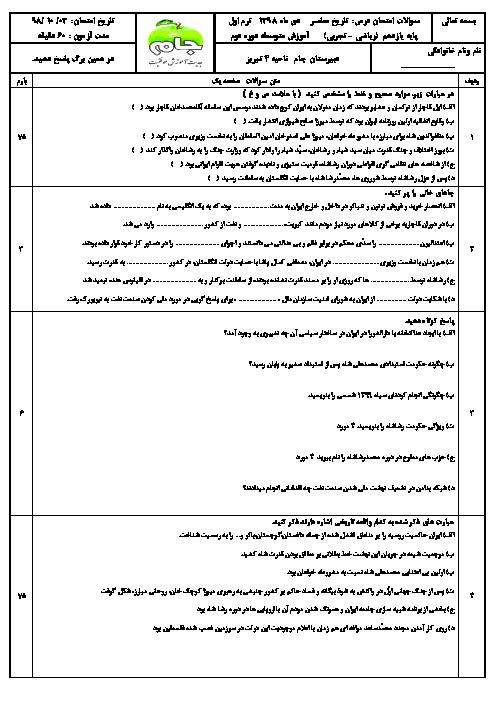 امتحان ترم اول تاریخ معاصر ایران یازدهم دبیرستان جام تبریز | دی 98