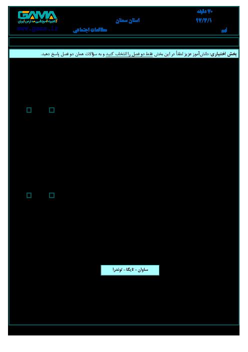 امتحان هماهنگ استانی مطالعات اجتماعی پایه نهم نوبت دوم (خرداد ماه 97) | استان سمنان + پاسخ