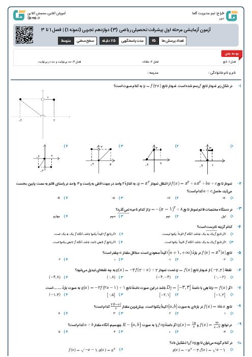 آزمون آزمایشی مرحله اول پیشرفت تحصیلی ریاضی (3) دوازدهم تجربی (نمونه 1)   فصل 1 تا 3