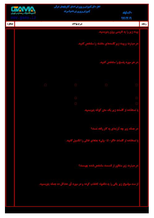 سؤالات امتحان هماهنگ نوبت دوم انشا و نگارش پایه ششم ابتدائی مدارس ناحیه مرند | خرداد 1397