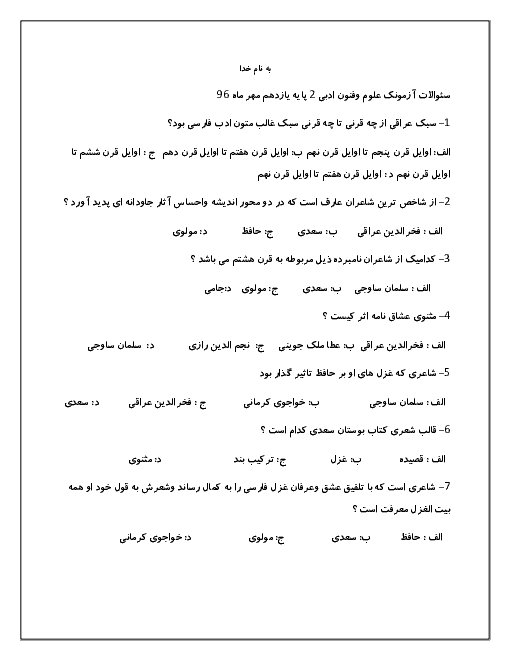 آزمونک علوم و فنون ادبی (2) یازدهم انسانی  | درس 1- تاریخ ادبیات فارسی در قرن های 7 و 8 و 9