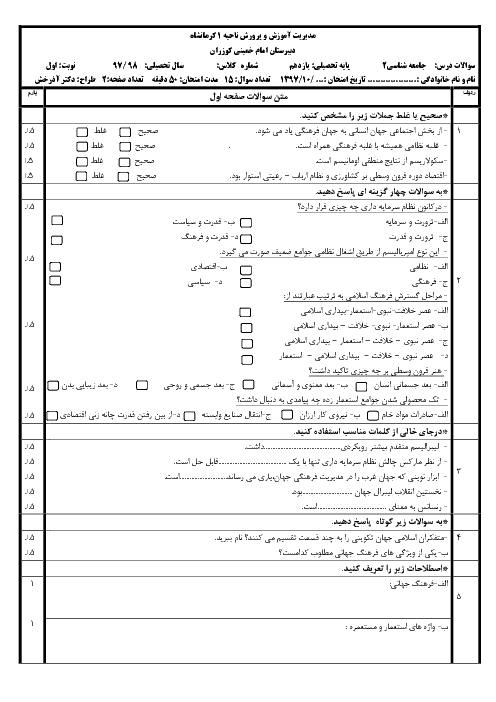آزمون نیمسال اول جامعه شناسی (2) یازدهم دبیرستان امام خمینی | دی 1397 + پاسخنامه
