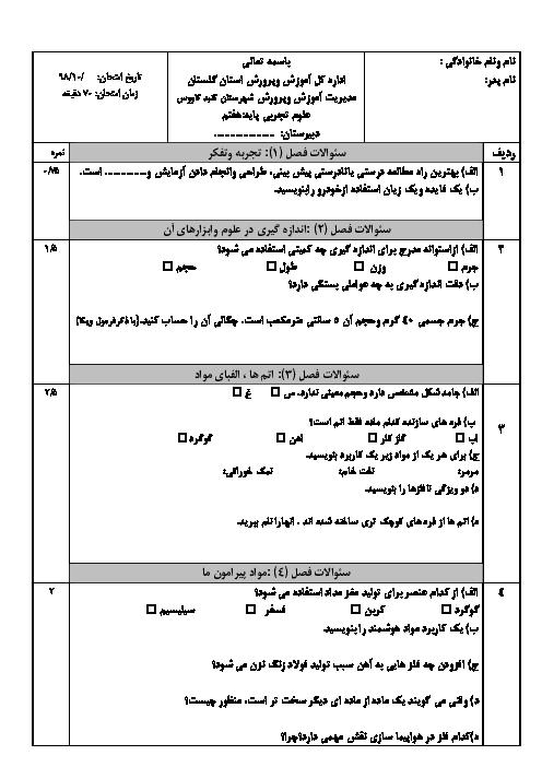 آزمون نوبت اول علوم تجربی هفتم مدرسه حمزه | دی 1398