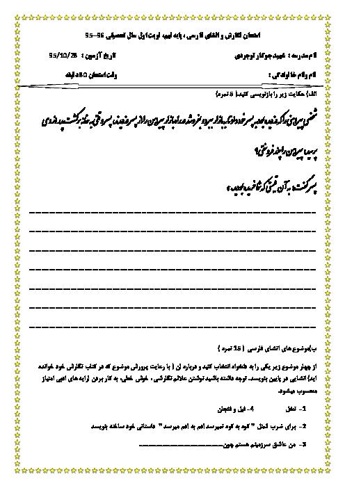 امتحان نوبت اول نگارش و انشای فارسی پایۀ نهم دبیرستان شهید جوکار توجردی | دی 95