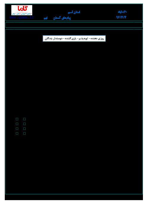سؤالات و پاسخنامه امتحان هماهنگ استانی نوبت دوم خرداد ماه 96 درس پیامهای آسمان پایه نهم | استان قم