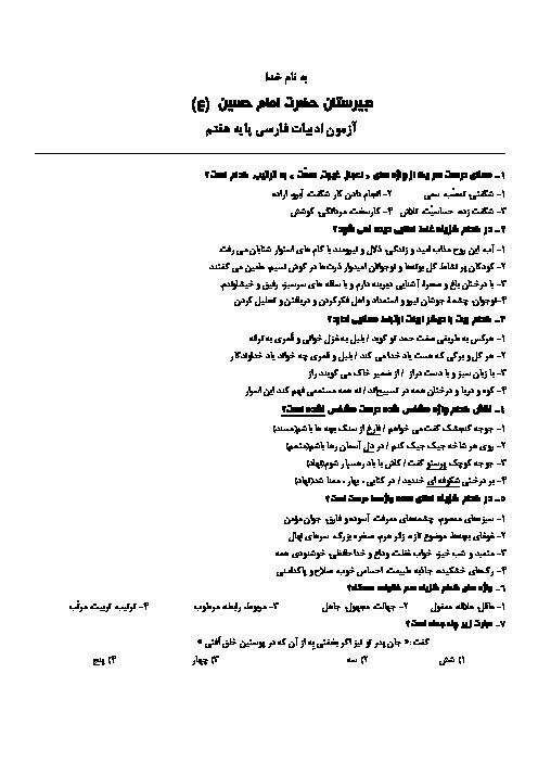 آزمون تستی نوبت اول ادبیات فارسی هفتم دبیرستان حضرت امام حسین یزد | درس 1 تا 7