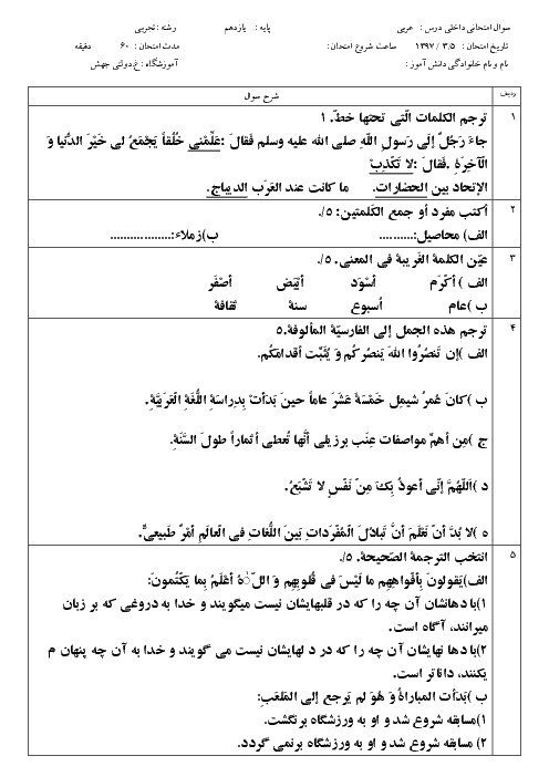 آزمون نوبت دوم عربی (2) یازدهم دبیرستان غیردولتی جهش   خرداد 1397