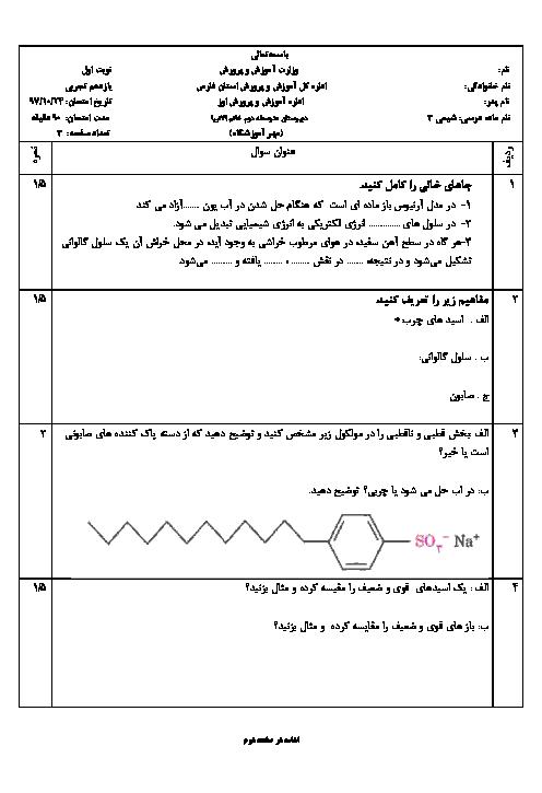 آزمون نوبت اول شیمی (3) دوازدهم دبیرستان خاتم الانبیا ء | دی 1397