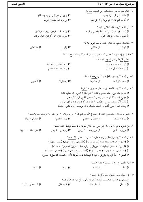 سوالات تستی درس 14 و 15 فارسی هفتم + پاسخ تشریحی