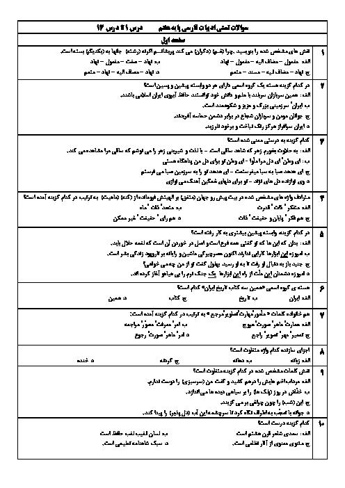 سوالات تستی فارسی و نگارش هشتم مدرسه علامه حلی مهاجران | درس 1 تا 13