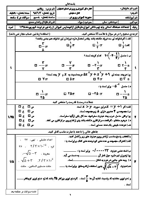 مجموعه آزمونهای هماهنگ استانی نوبت شهریور 98 پایه نهم | استان اصفهان