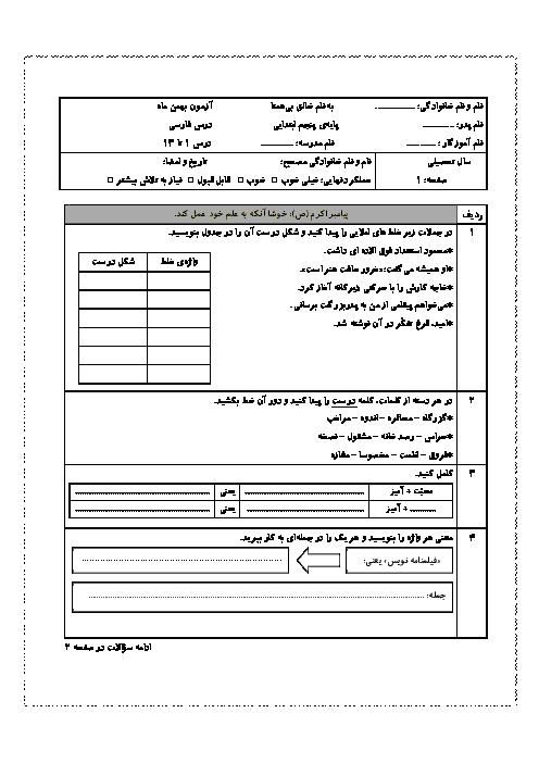 آزمون عملکردی فارسی پنجم دبستان شهید صدری | ستایش تا درس 13
