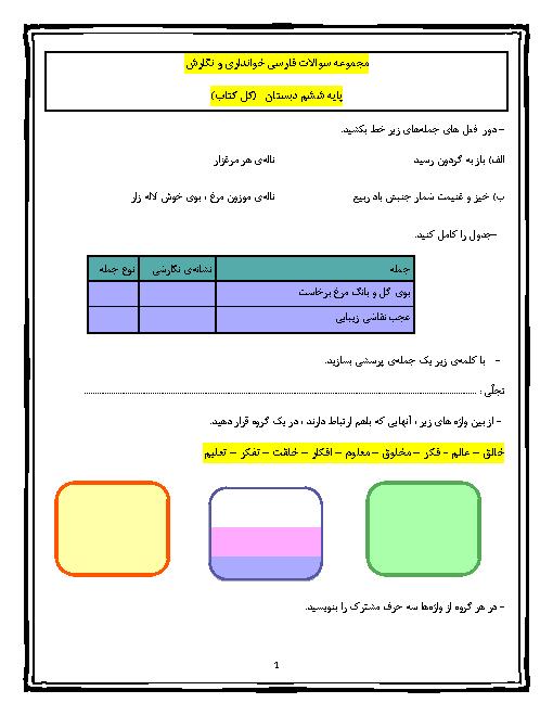 تمرین های  فارسی و نگارش ششم دبستان سوده | درس 1 تا 17