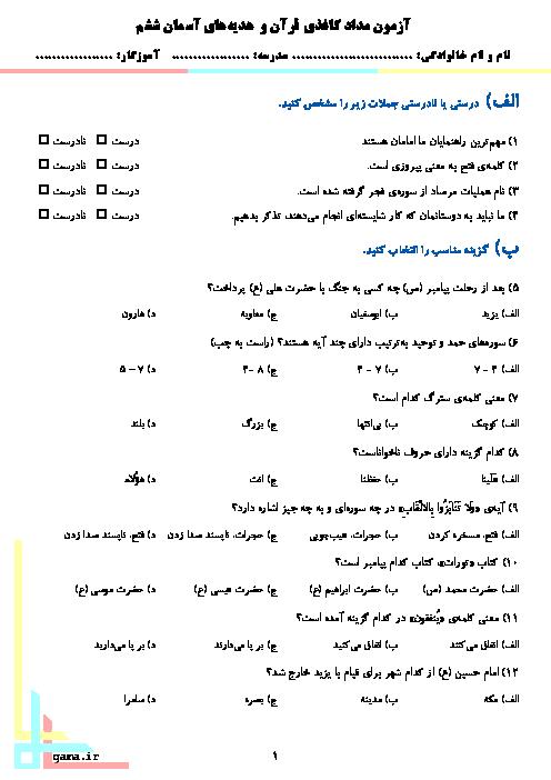 آزمون مدادکاغذی قرآن و هدیههای آسمان ششم دبستان راه فرزانگان یزد | آبان 1395