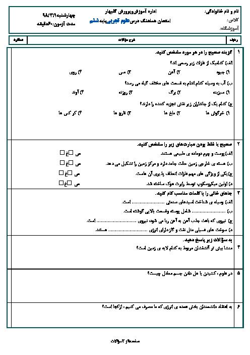 آزمون نوبت دوم علوم تجربی ششم هماهنگ منطقه گلبهار (شیفت صبح) | خرداد 1398