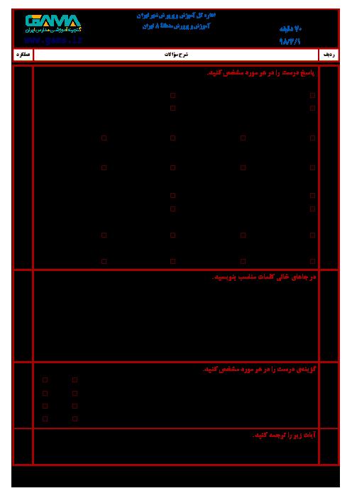 آزمون نوبت دوم هدیه های آسمانی ششم هماهنگ منطقه 8 تهران | خرداد 1398