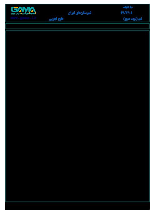 امتحان هماهنگ استانی علوم تجربی پایه نهم نوبت دوم (خرداد ماه 97) | شهرستانهای تهران (نوبت صبح) + پاسخ