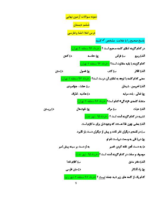 مجموعه سوالات آزمون های هماهنگ نوبت دوم املا و انشای فارسی ششم ( مناطق تهران و برخی شهرستانها در سالهای 95 - 96 - 97)