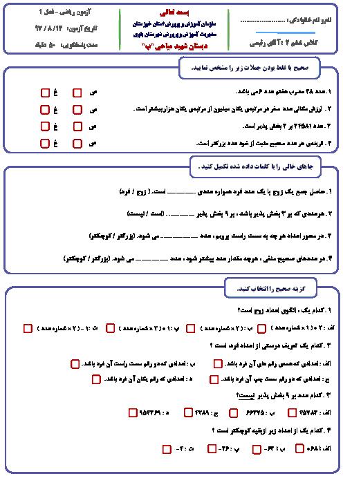 آزمون پایانی فصل اول ریاضی ششم ابتدائی | فصل 1: عدد و الگوهای عددی + پاسخ