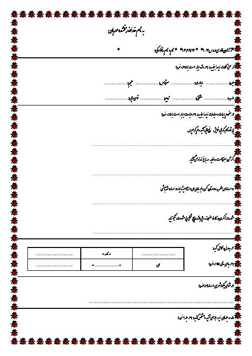 ارزشیابی مستمر فارسی ششم دبستان نصرت مظاهری | درس 9 تا 12