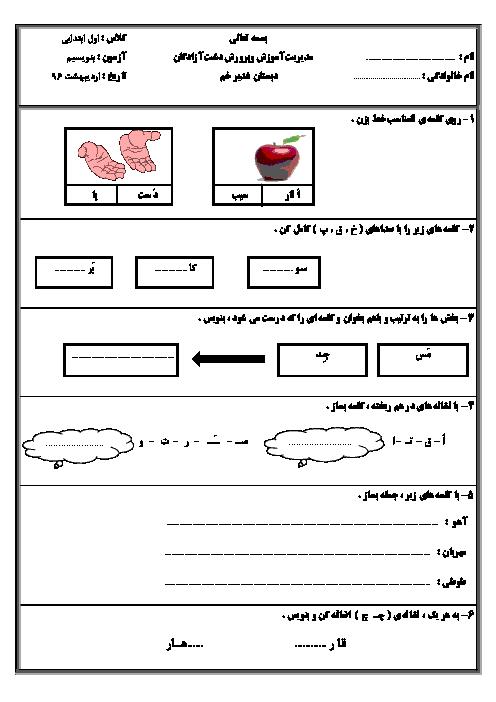 آزمون نوبت دوم فارسی پایه اول دبستان غدیرخم | اردیبهشت 1396
