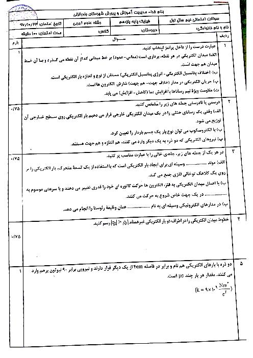 سوالات امتحان نوبت اول فیزیک (2) پایه یازدهم رشته تجربی دبیرستان شهدای انزلی | دی 1396