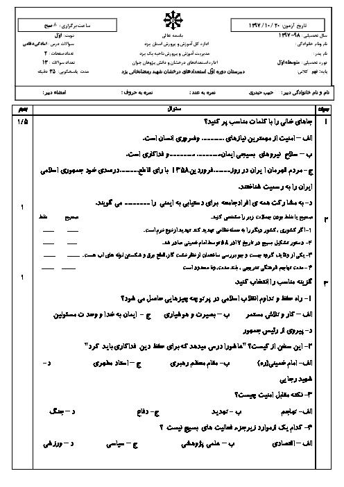 سوالات امتحانات نوبت اول تمام دروس پایه نهم دبیرستان تیزهوشان شهید رمضانخانی | دیماه 1397