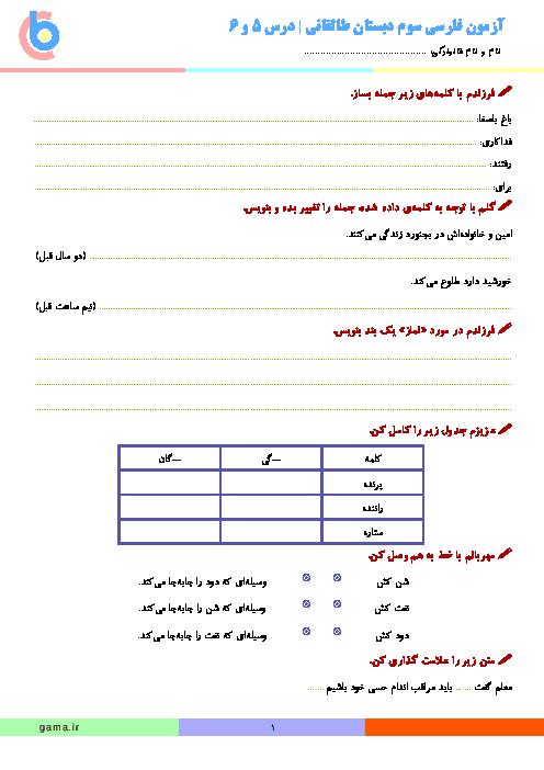 ارزشیابی فارسی سوم دبستان طالقانی | درس 5 و 6