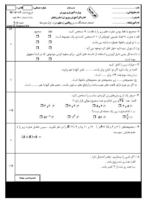 سوالات و پاسخنامه امتحان هماهنگ استانی شهریورماه 96 درس ریاضی پایه نهم | استان زنجان