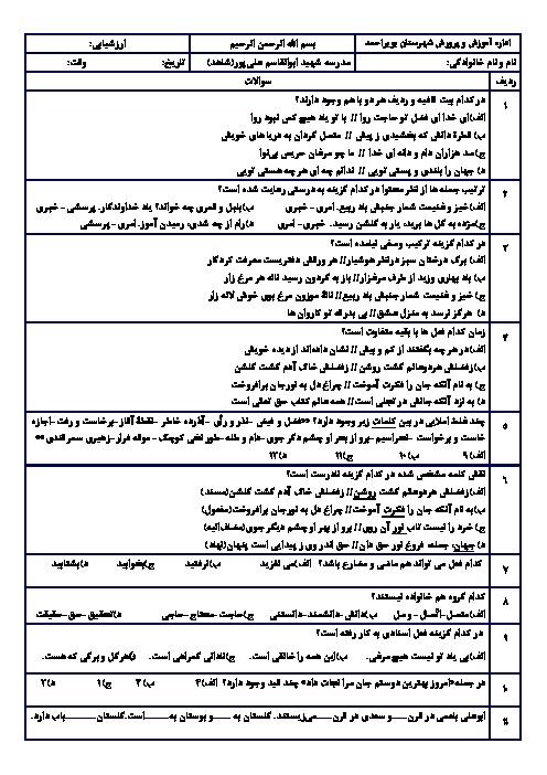 سوالات تستی فارسی ششم دبستان شهید علیپور | درس 1 و 2