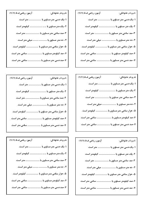 آزمونک ریاضی ششم دبستان شاهد امام جعفر صادق(ع) | فصل 5: اندازه گیری