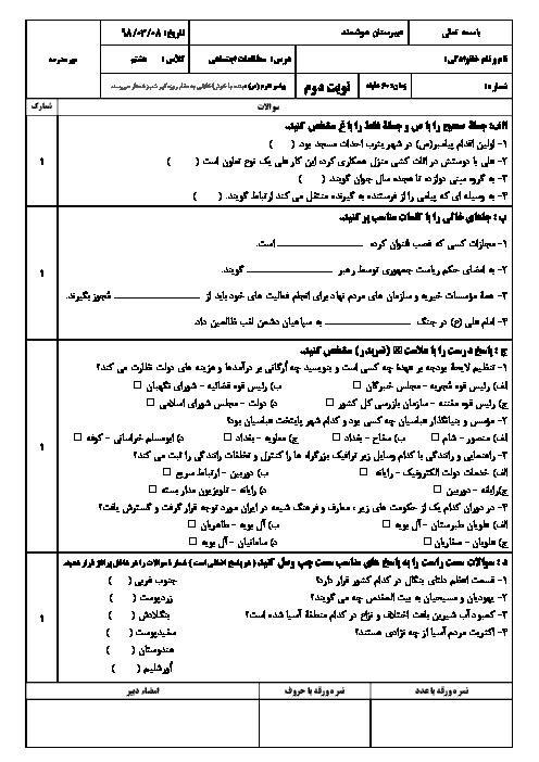 سوالات امتحان ترم دوم خرداد 98 مطالعات هشتم دبیرستان فرزانگان