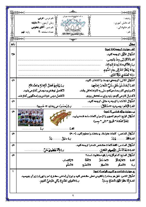 امتحان نیمسال اول عربی پایه نهم دبیرستان نمونه دولتی شهید حسینی | دی 1396