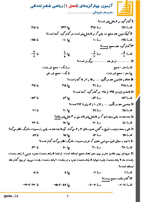 سوالات تستی ریاضی ششم دبستان | فصل 1: عدد و الگوهای عددی