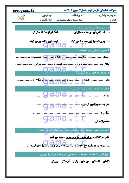 نمونه سوالات مستمر ادبیات فارسی پایه نهم | فصل سوم:سبک زندگی