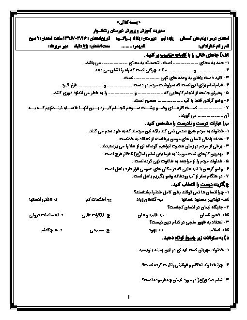 نمونه سوال آمادگی امتحان نوبت دوم درس پیامهای آسمان پایه نهم - خرداد ماه سال 1396