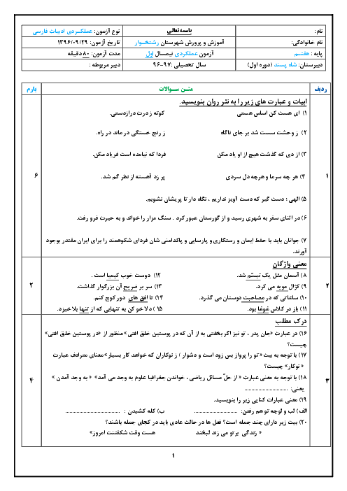 آزمـون نیـم سال اول درس ادبیات فارسی پایه هفتـم دبیرستان شـاه پسنـد | دیماه 96