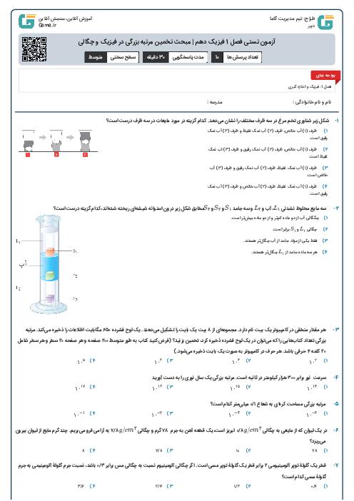 آزمون تستی فصل 1 فیزیک دهم | مبحث تخمین مرتبه بزرگی در فیزیک و چگالی
