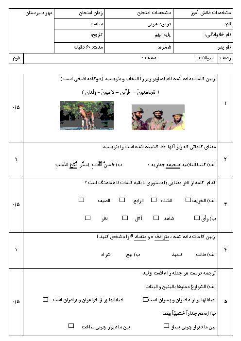 آزمون نوبت اول عربی نهم دبیرستان شهید آقاجری | دی 96