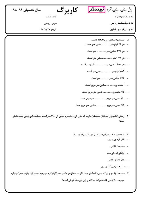 کاربرگ ریاضی ششم دبستان پرسش | فصل 5: اندازه گیری (طول و سطح)