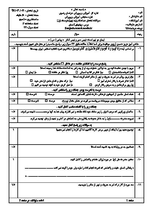 امتحان هماهنگ استانی پیامهای آسمان پایه نهم نوبت دوم (خرداد ماه 97) | استان خراسان رضوی (نوبت صبح و عصر) + پاسخ