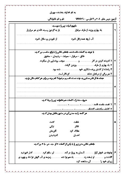 ارزشیابی مداد کاغذی فارسی ششم دبستان نصرت مظاهری | درس 1 تا 3