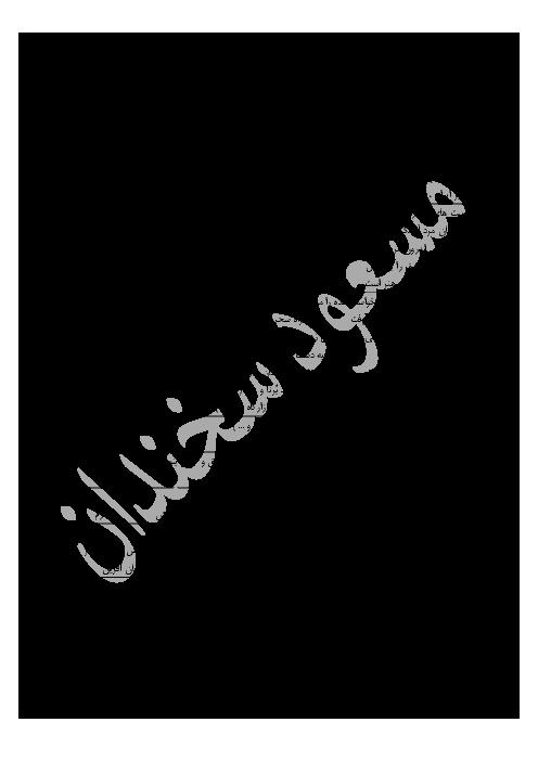 امتحان فارسی (2) یازدهم عمومی کلیه رشته ها دبیرستان سعدی | درس 10 تا 12