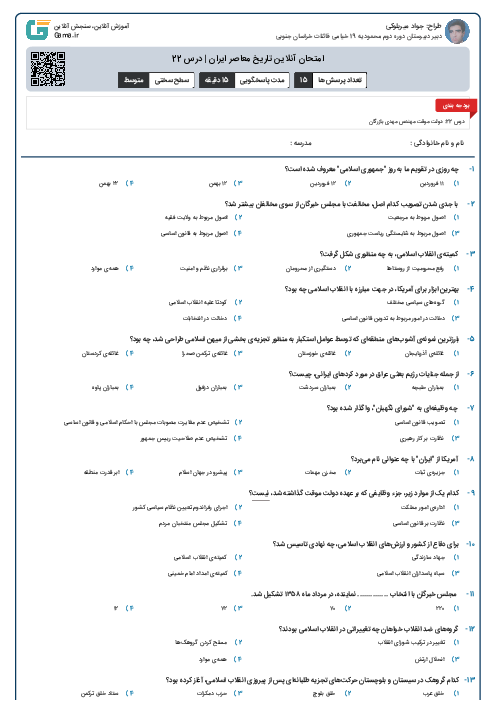 امتحان آنلاین تاریخ معاصر ایران | درس 22