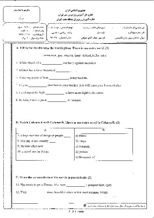 سوالات امتحان نوبت دوم زبان انگلیسی (1) پایه دهم دبیرستان غیرانتفاعی هاتف   خرداد 1397