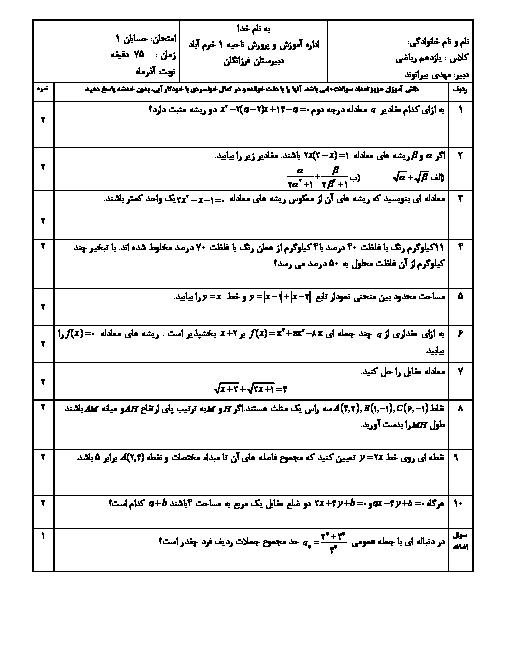 امتحان مستمر حسابان (1 ) یازدهم رشته رياضی دبیرستان فرزانگان خرم اباد - آبان 96
