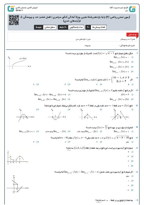 آزمون تستی ریاضی (2) پایۀ یازدهم رشتۀ تجربی ویژۀ آمادگی کنکور سراسری | فصل ششم: حد و پیوستگی (درس 1: فرآیندهای حدی)