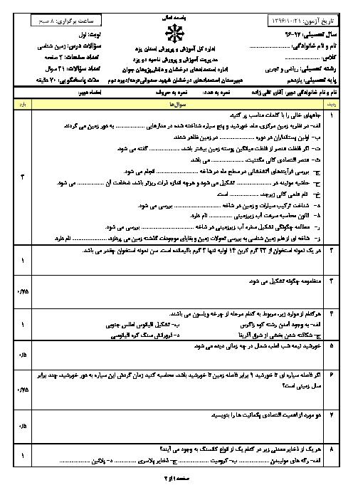 سوالات امتحان ترم اول زمین شناسی یازدهم دبیرستان شهید صدوقی یزد | دی 96